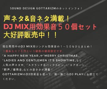 声ネタ&音ネタ満載!DJ MIX用効果音50個セット販売中!.png